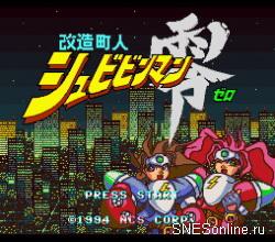 Kaizou Choujin Shubibinman Zero