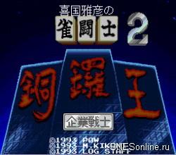 Kikuni Masahiko no Jantoushi Dora Ou 2