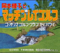Okamoto Ayako to Match Play Golf - Ko olina Golf Club in Hawai
