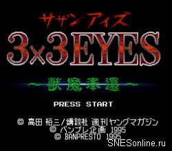 3x3 Eyes - Juuma Houkan