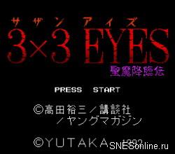 3x3 Eyes - Seima Kourinden