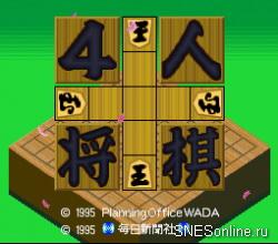 4 Nin Shougi
