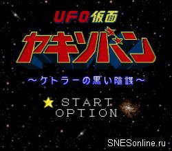 UFO Kamen Yakisoban - Kettler no Kuroi Inbou