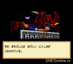 Ultima VI - The False Prophet