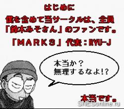 Weekly Famitsu No 380 – Otona no Shikumi – Maboroshi no Daichi no Shikumi 1